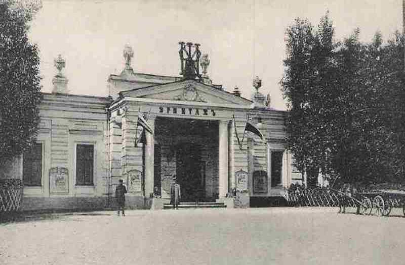 Сад Эрмитаж. Век XIX